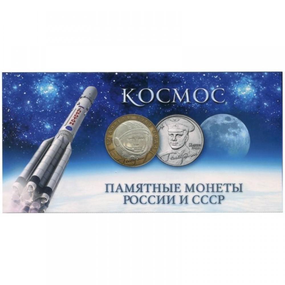 Альбом для памятных монет России и СССР- Космос на 8 ячеек
