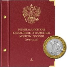 Альбом для 10 рублей биметалл 2000-2017 гг на 1 двор, Том 1, Albo Numismatico