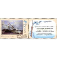 1995 300 лет Российскому флоту. Флот в произведениях живописи.Набор 4 марки № 246-249.