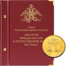 Альбом для монет Бородино (200-летие победы России в Отечественной войне 1812 года), Albo Numismatico