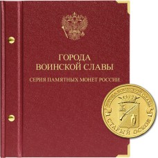 Альбом для  монет 10 рублей ГВС (Города Воинской Славы), Albo Numismatico