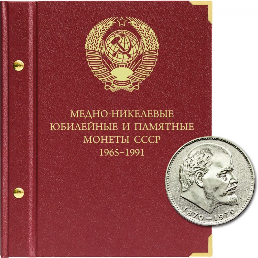 Альбом для медно-никелевых юбилейных и памятных монет СССР (1965–1991 гг.)