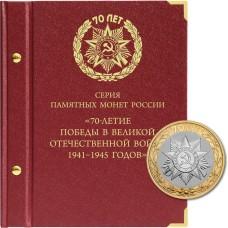 Альбом для монет 5 и 10 рублей 70 лет Победы в ВОВ, 40 ячеек, Albo Numismatico