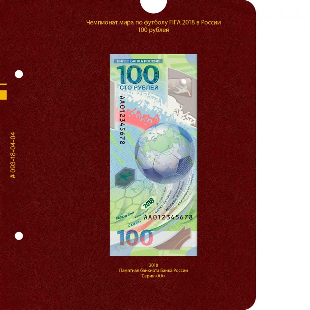 Альбом Чемпионат Мира по Футболу 2018 для 6 монет (цветных и простых) и банкноты 100 рублей, Albo Numismatico