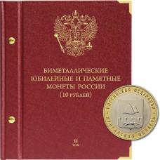 Альбом для 10 рублей биметалл с 2018 г. на 1 двор, Том 2, Albo Numismatico