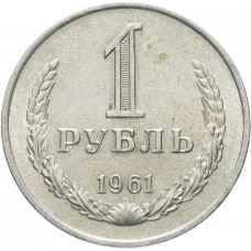 1 рубль СССР 1961 года