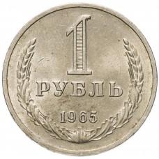 1 рубль СССР 1965 года