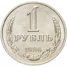1 рубль СССР 1986 года