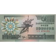 1 рубль СССР 1988 года