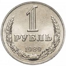 1 рубль СССР 1989 года