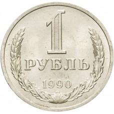 1 рубль СССР 1990 года