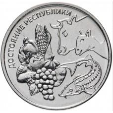 1 рубль 2020 Достояние Республики - Сельское хозяйство Приднестровье