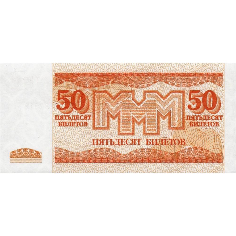 50 билетов, МММ 3-й выпуск