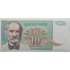 Югославия 10 динар 1994.UNC пресс