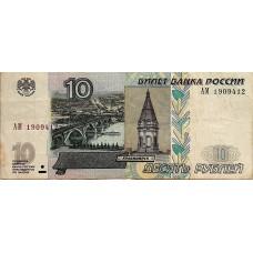 10 рублей 1997(2004) номер АМ 1909412