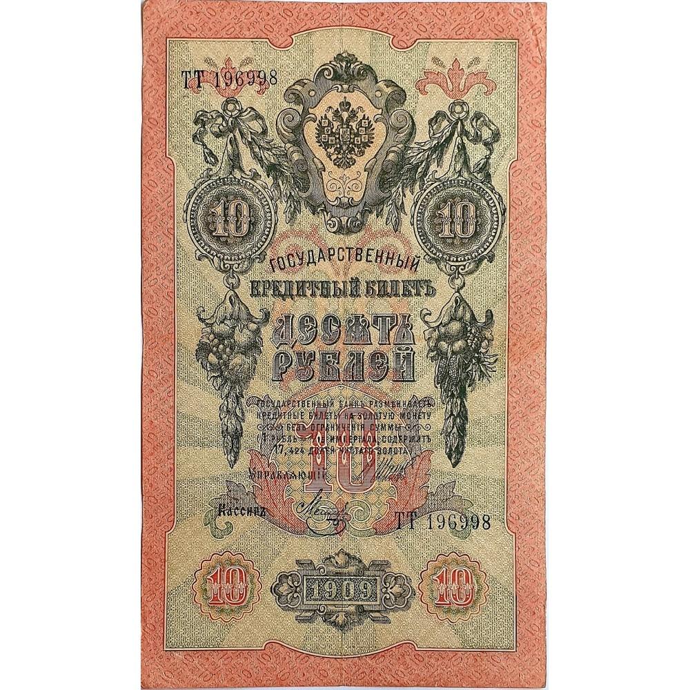 10 рублей 1909 года  Управляющий - Шипов, кассир -Метц ТТ 196998