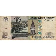 10 рублей 1997(2004) номер АЧ 2941494