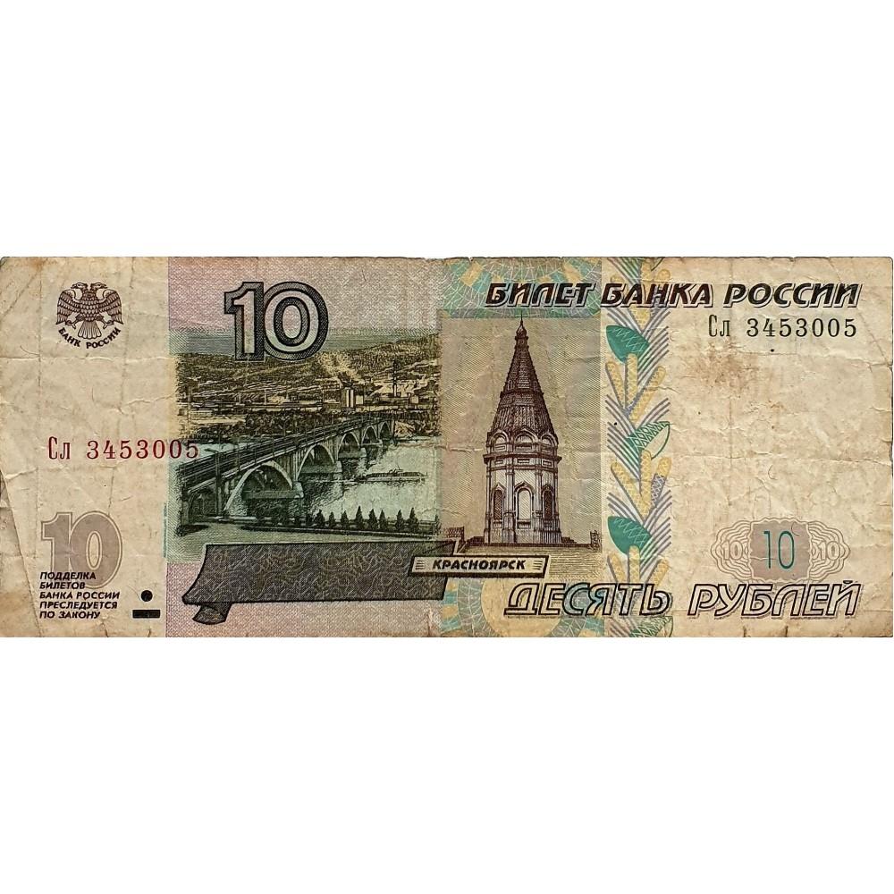 10 рублей 1997(2004) номер СЛ  3453005