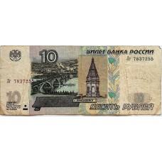 10 рублей 1997(2004) номер Лг 7837255