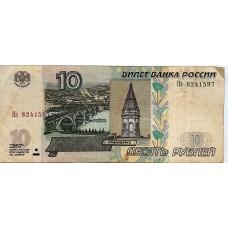 10 рублей 1997(2004) номер ПЗ 8241597