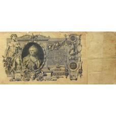 100 рублей 1910 года Российская Империя