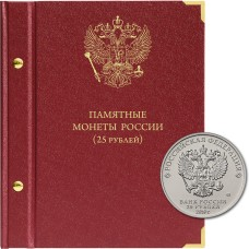 Альбом для  монет номиналом 25 рублей, Albo Numismatico