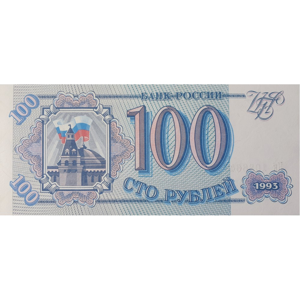 100 рублей 1993 года UNC пресс