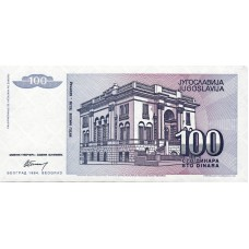Югославия 100 динар 1994 UNC пресс