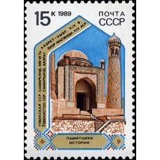 1989 Архитектурные памятники отечественной истории.Самарканд. Мечеть Хазрет-Хызр