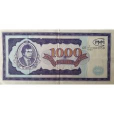 1000 билетов МММ - VF