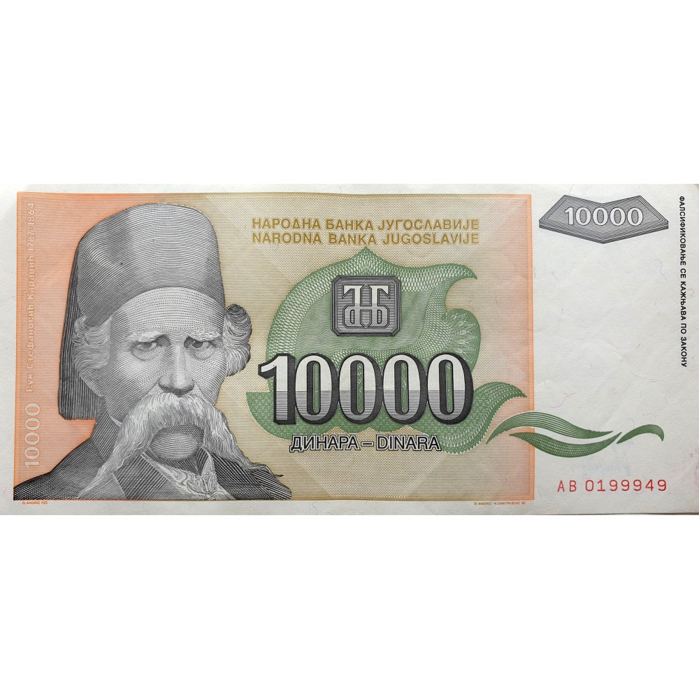 Банкнота Югославия 10000 динар.1993.XF