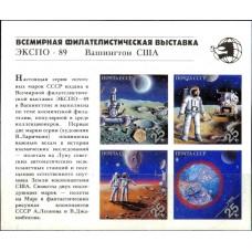 1989 Всемирная филателистическая выставка ''Экспо-89''.Почтовый блок