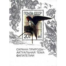 1989 Охрана природы - актуальная тема филателии.Ласточка