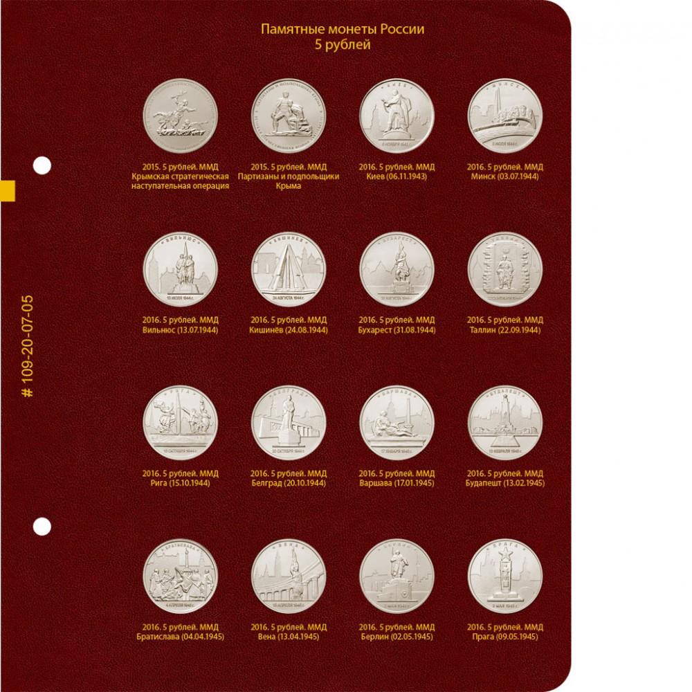 Альбом  для монет  серии памятных монет РФ номиналами 1, 2, 5 рублей с 1999 года
