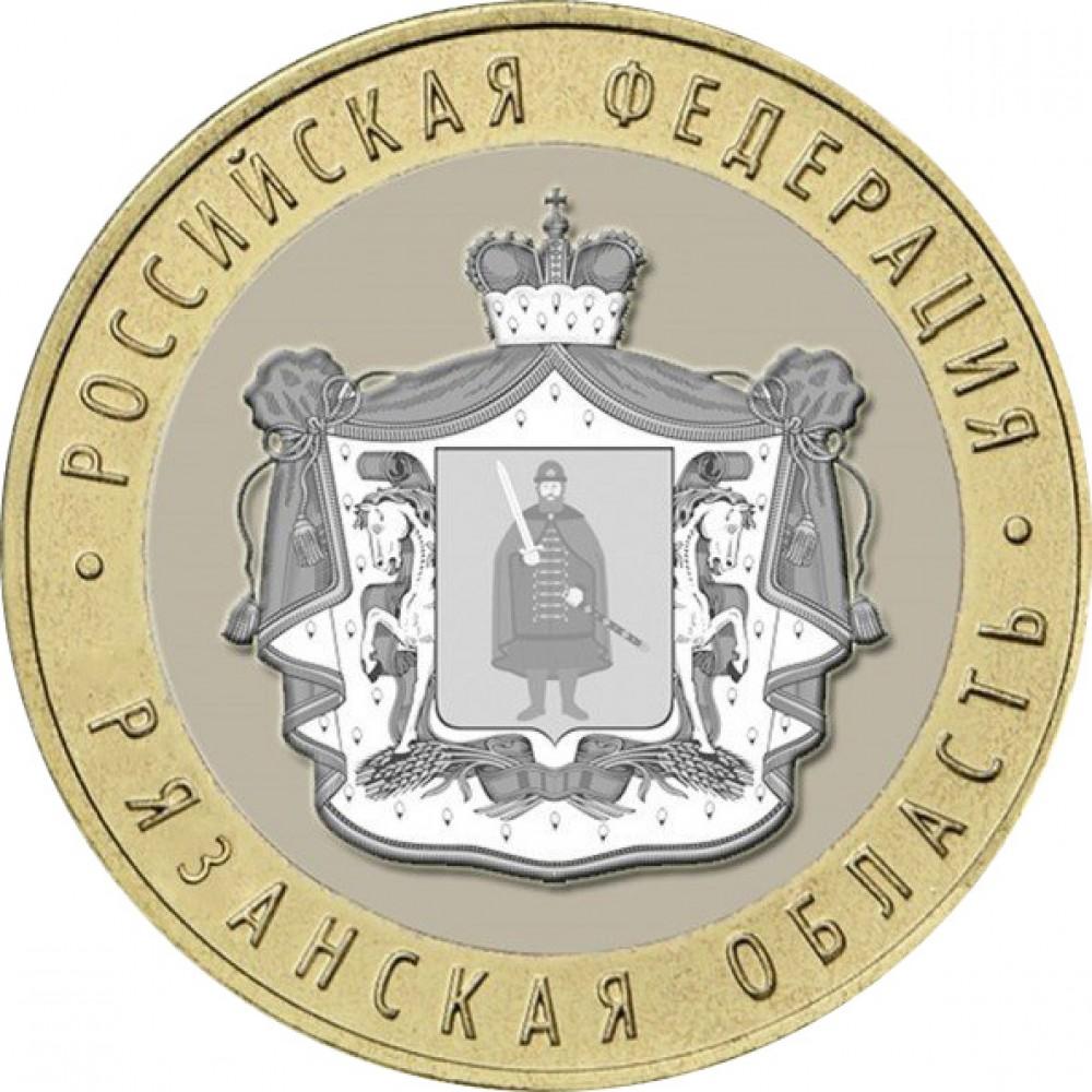 Монета 10 рублей 2020 Рязанская область