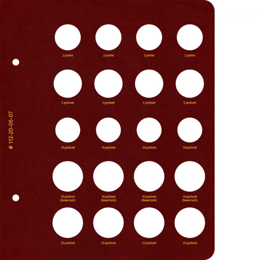 Альбом для Памятных монет России из недрагоценных металлов (1, 2, 5, 10, 25 рублей). Том 1, Albo Numismatico