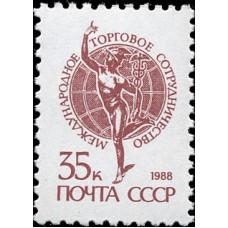 1989 ТРИНАДЦАТЫЙ СТАНДАРТНЫЙ ВЫПУСК ПОЧТОВЫХ МАРОК СССР.Меркурий