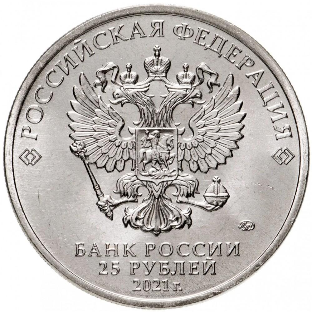 """25 рублей 2021 """"Умка"""" Российская (советская) мультипликация, простая"""