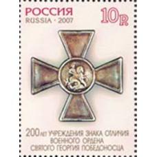 2007 200 лет учреждения знака отличия военного ордена Святого Георгия Победоносца. .№ 1162