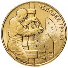 10 рублей 2021 Работник нефтегазовой отрасли, Человек Труда (Нефтяник)