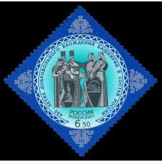 2007 450-летие добровольного вхождения Башкирии в состав России .№ 1176.