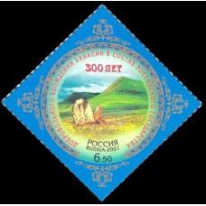 2007 300-летие добровольного вхождения Хакасии в состав Российского государства.№ 1186.