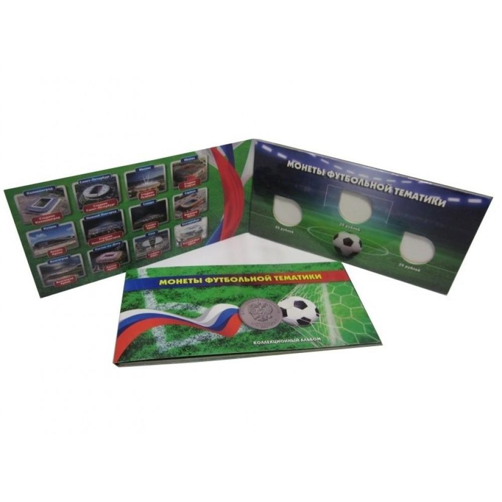 Альбом блистерный для 3 монет 25 рублей и банкноты 100 рублей Чемпионат Мира по Футболу FIFA 2018