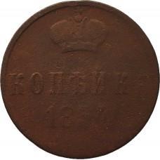 1 копейка 1854 года