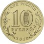 10 рублей 2018 Талисман - Универсиада в Красноярске 2019 года - U-Лайка