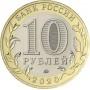 Монета 10 рублей 2020 75-летие Победы в Великой Отечественной войне (75 лет Победы в ВОВ)