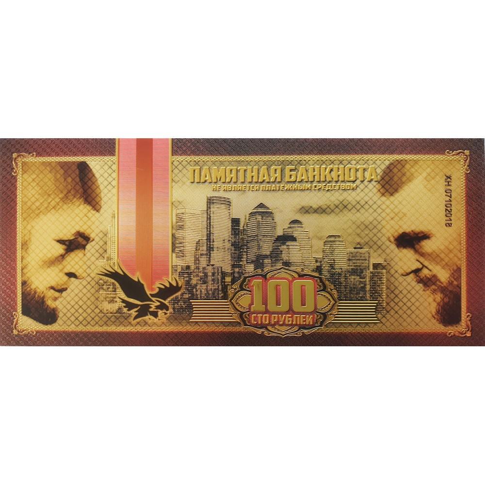 100 рублей 2018 Хабиб Нурмагомедов - сувенирная золотая банкнота - спорт, выдающиеся личности