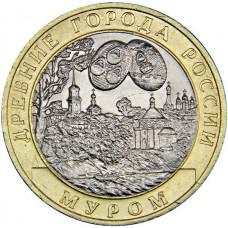 10 рублей Муром 2003 года