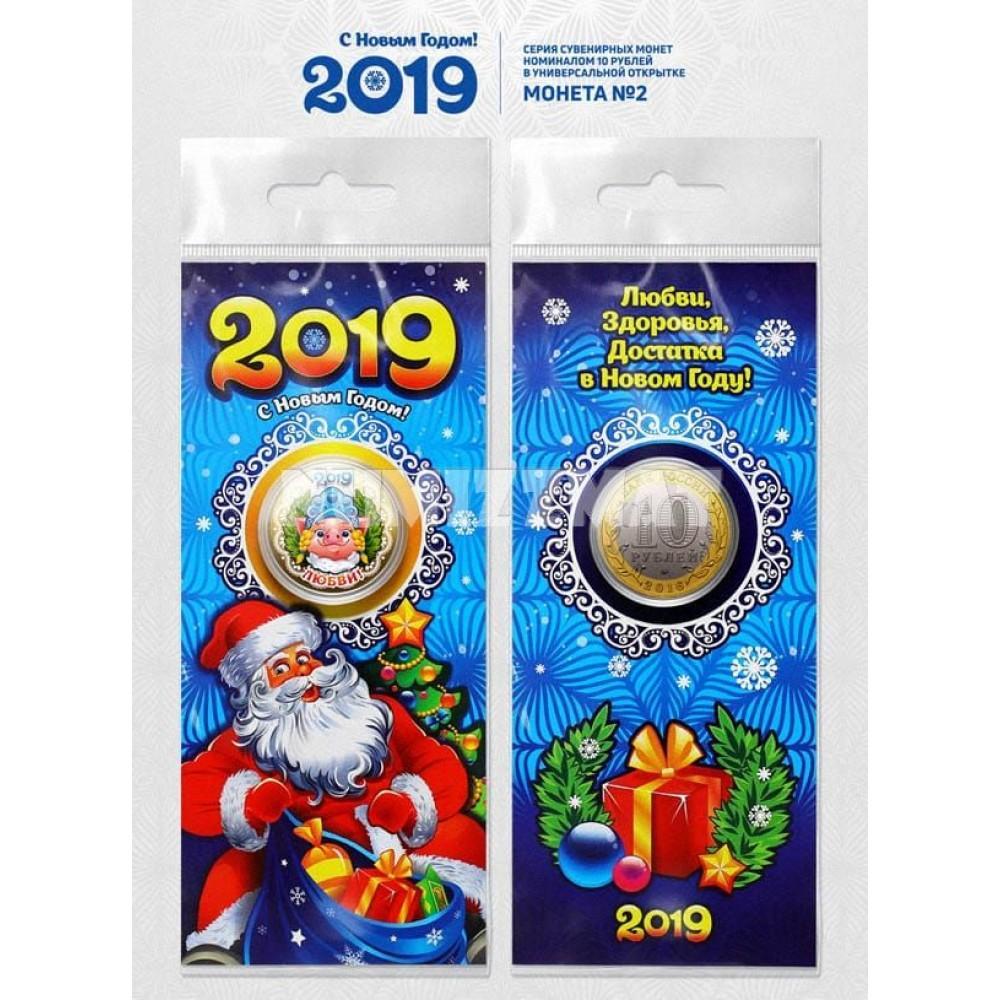 Монета 10 рублей - Любви ! Год Свиньи - С Новым Годом 2019 - в блистере