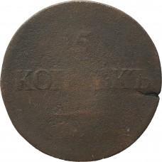 5 копеек 1838 года